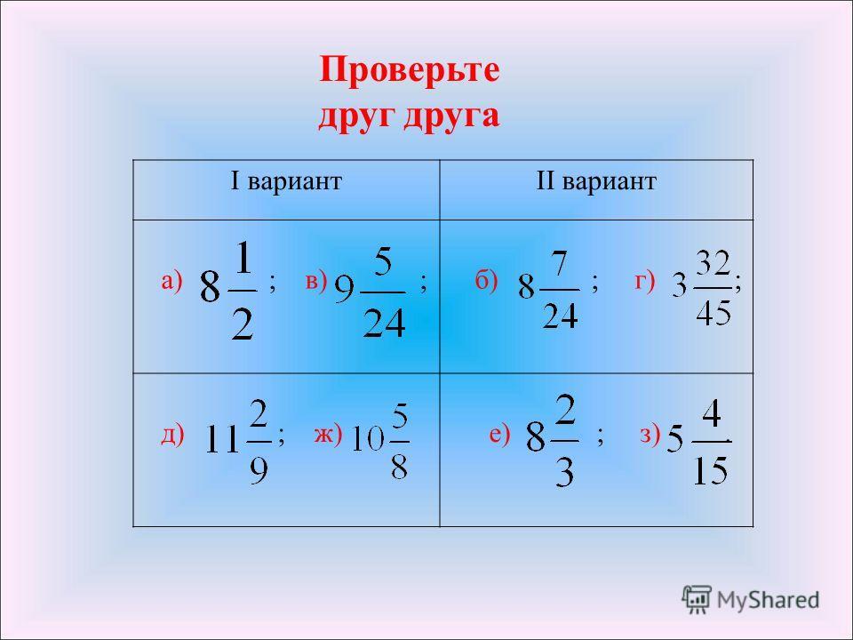 Проверьте друг друга I вариантII вариант а) ; в) ; б) ; г) ; д) ; ж) е) ; з).