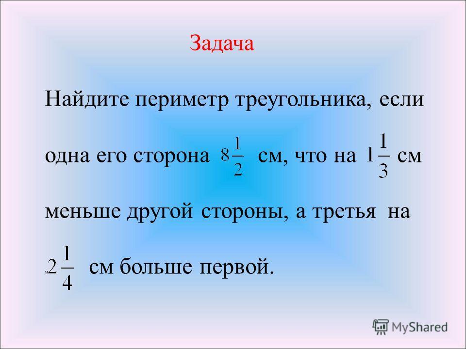Задача Найдите периметр треугольника, если одна его сторона см, что на см меньше другой стороны, а третья на м см больше первой.