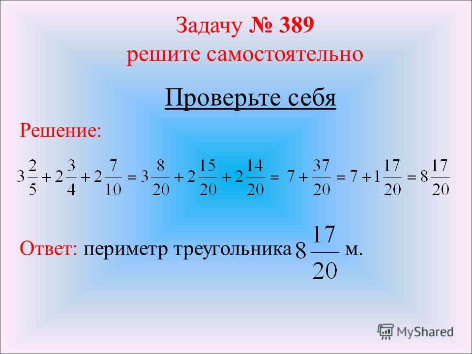 Задачу 389 решите самостоятельно Проверьте себя Решение: Ответ: периметр треугольника м.