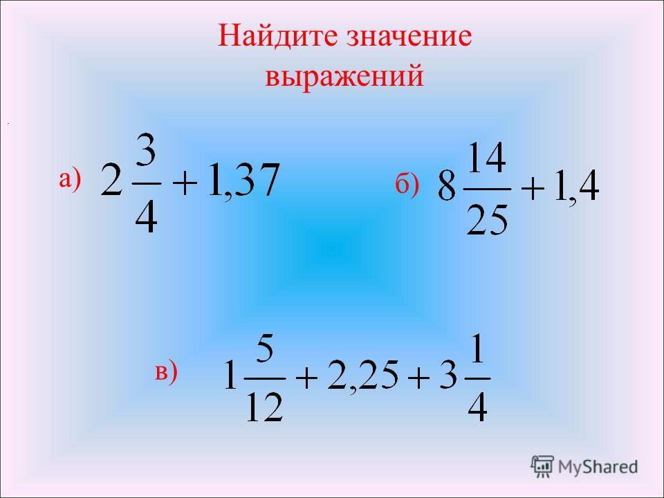 Найдите значение выражений а) б) в).
