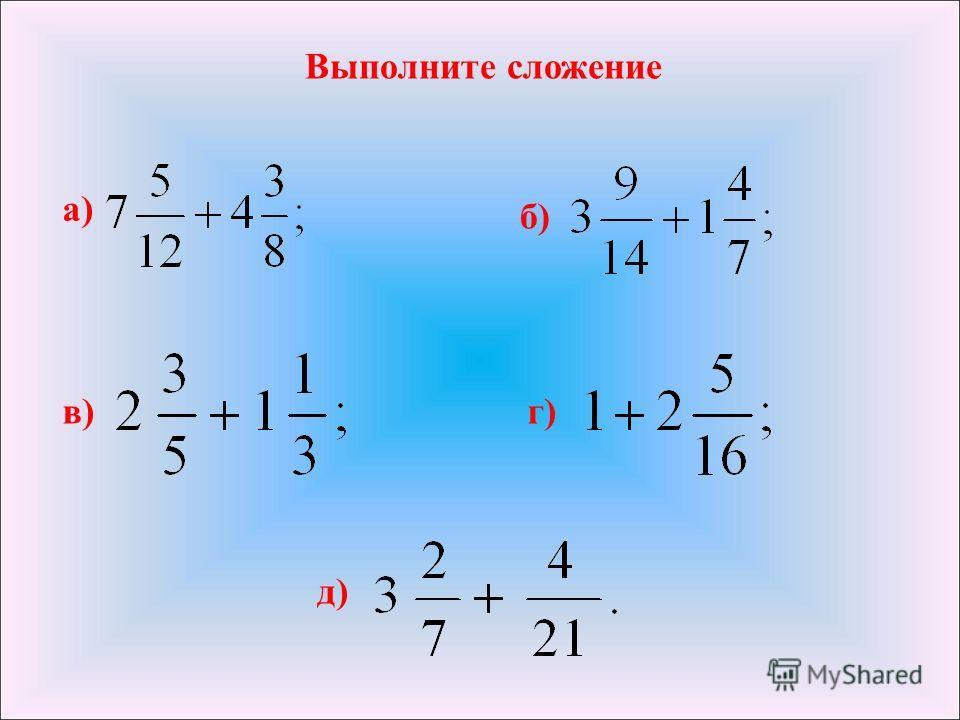 Выполните сложение а) б) в)г) д)
