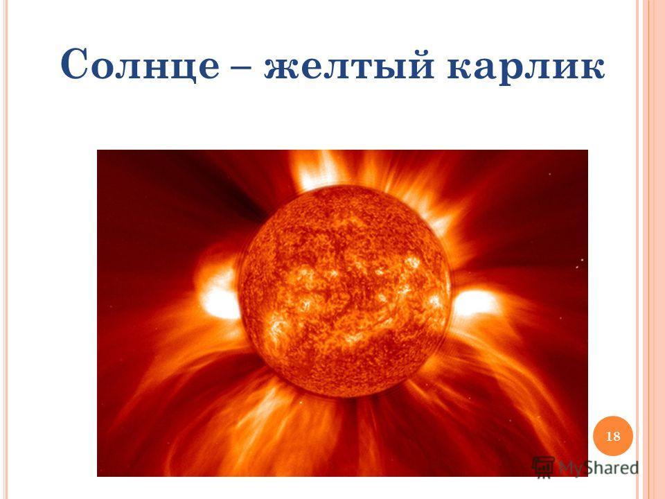 18 Солнце – желтый карлик