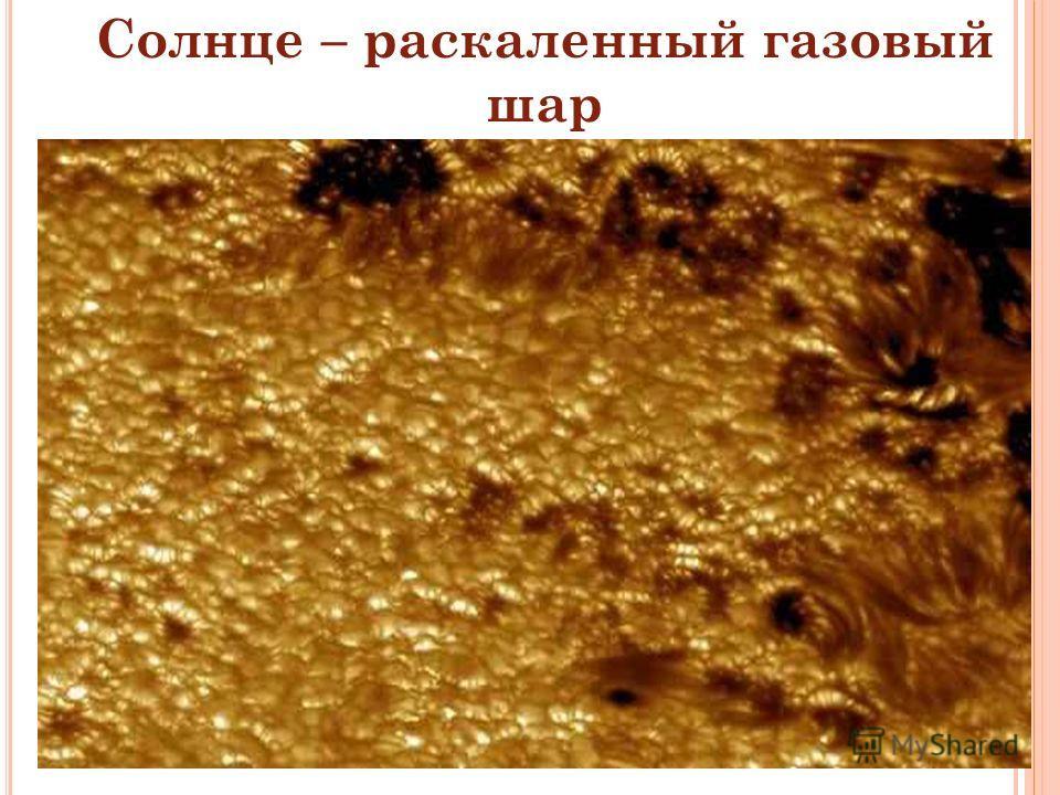 8 Солнце – раскаленный газовый шар