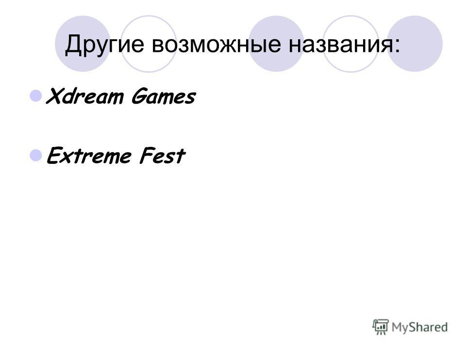 Другие возможные названия: Xdream Games Extreme Fest