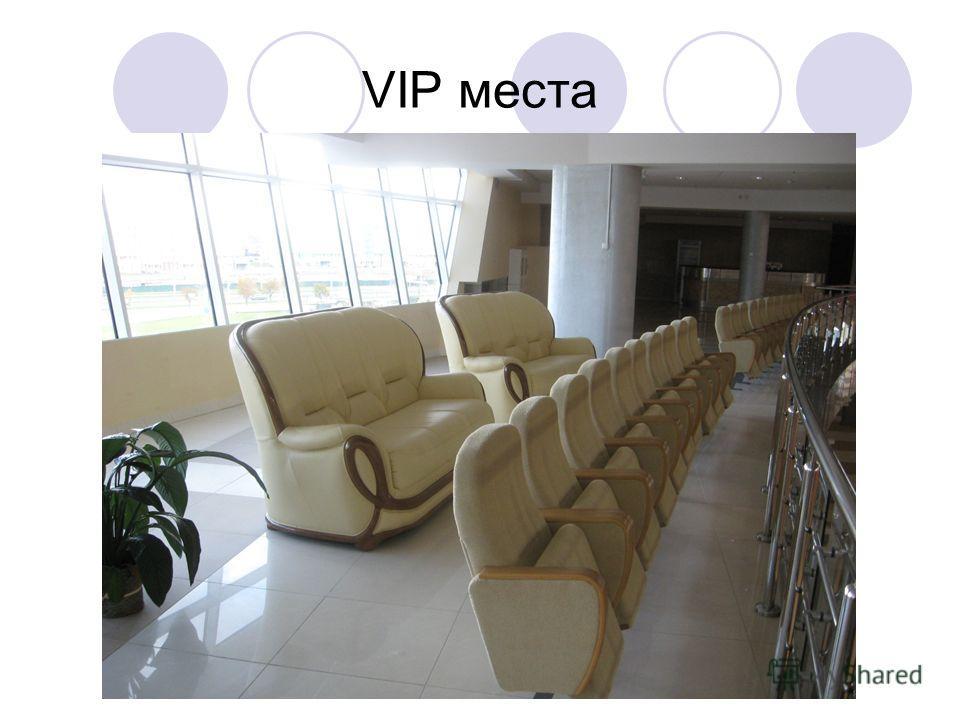 VIP места
