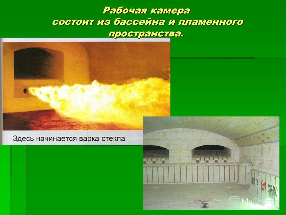 Рабочая камера состоит из бассейна и пламенного пространства.