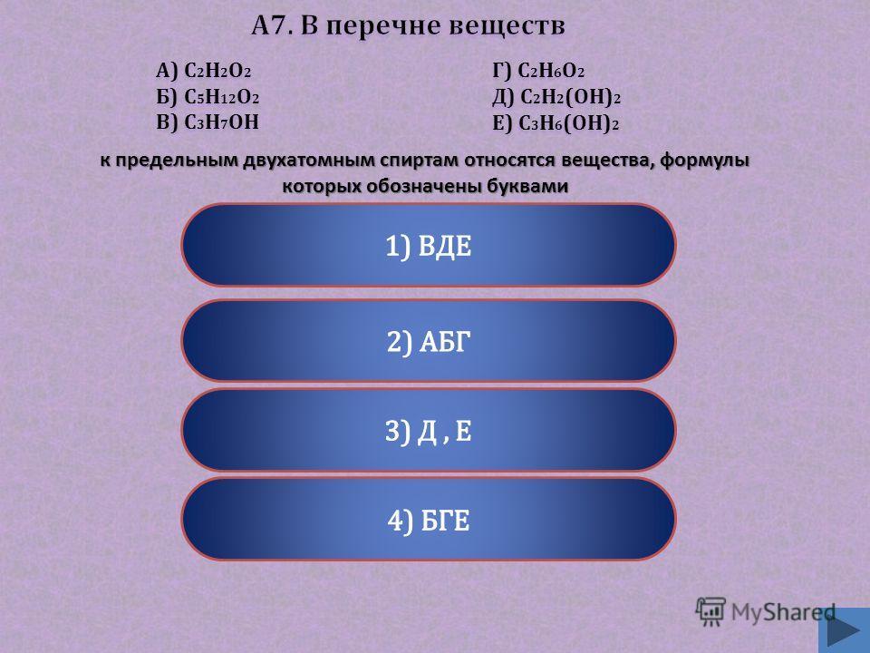 Верно Неверно А) С 2 H 2 O 2 Б) C 5 H 12 O 2 В) C 3 H 7 OH Г) C 2 H 6 O 2 Д) C 2 H 2 (OH) 2 Е) C 3 H 6 (OH) 2 к предельным двухатомным спиртам относятся вещества, формулы которых обозначены буквами