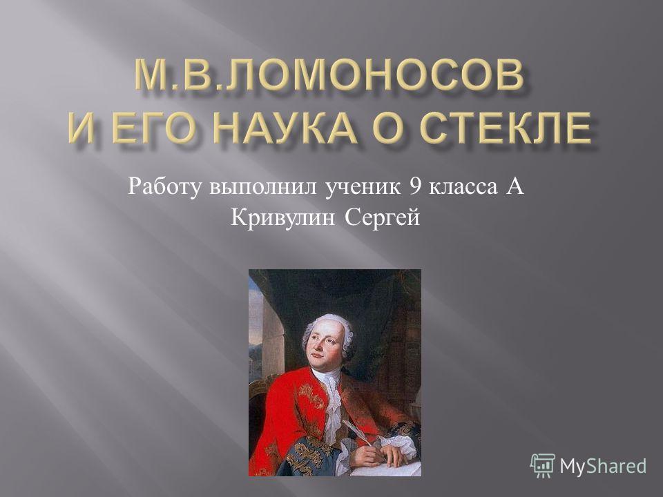 Работу выполнил ученик 9 класса А Кривулин Сергей