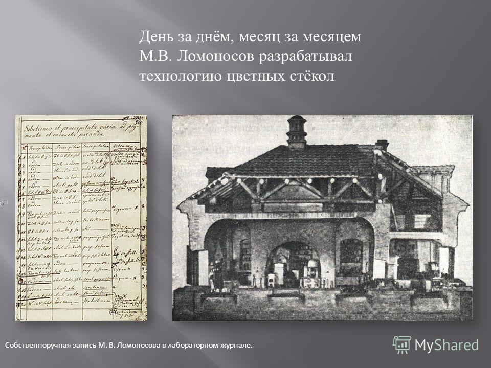 День за днём, месяц за месяцем М. В. Ломоносов разрабатывал технологию цветных стёкол Собственноручная запись М. В. Ломоносова в лабораторном журнале.