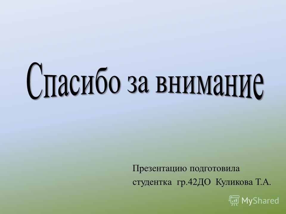 Презентацию подготовила студентка гр.42ДО Куликова Т.А.