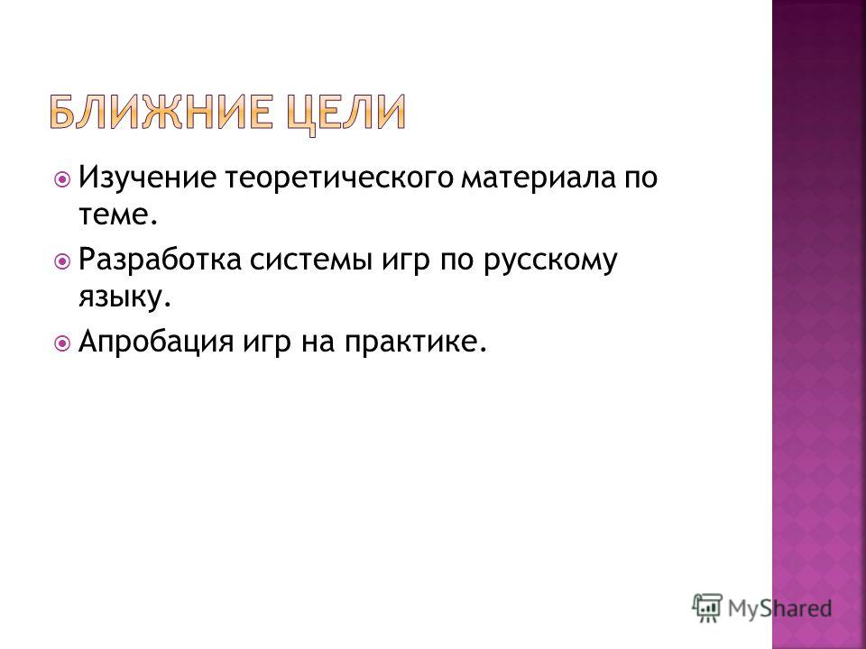 Изучение теоретического материала по теме. Разработка системы игр по русскому языку. Апробация игр на практике.