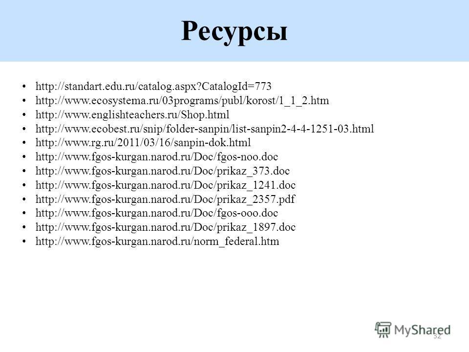 Ресурсы http://standart.edu.ru/catalog.aspx?CatalogId=773 http://www.ecosystema.ru/03programs/publ/korost/1_1_2.htm http://www.englishteachers.ru/Shop.html http://www.ecobest.ru/snip/folder-sanpin/list-sanpin2-4-4-1251-03.html http://www.rg.ru/2011/0