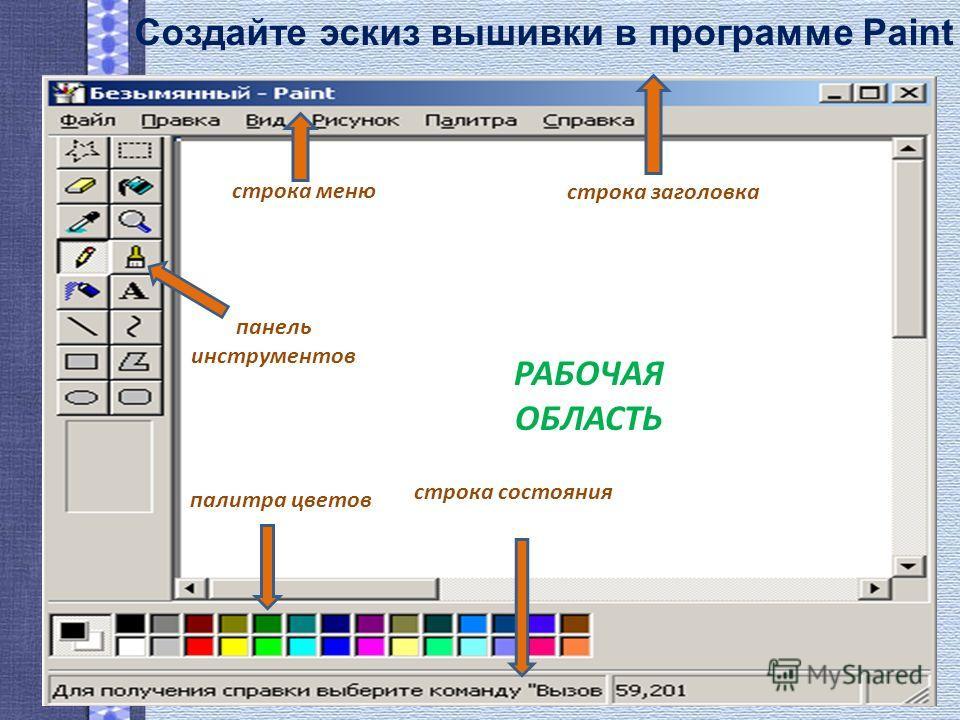 строка заголовка строка меню панель инструментов палитра цветов строка состояния РАБОЧАЯ ОБЛАСТЬ Создайте эскиз вышивки в программе Paint