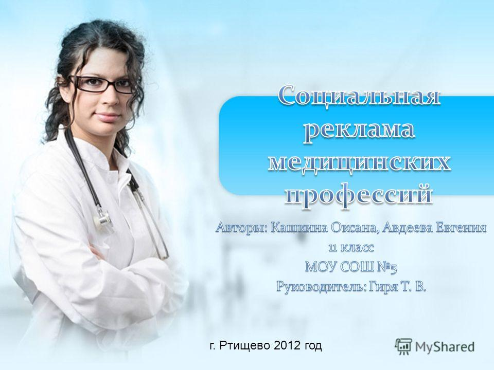 г. Ртищево 2012 год