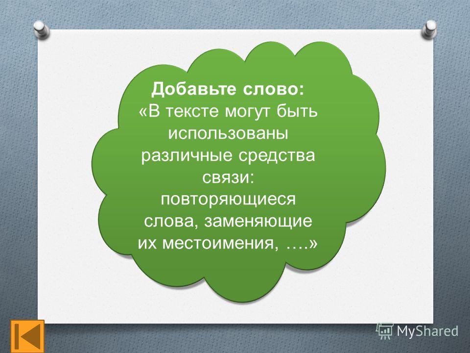 Добавьте слово: «В тексте могут быть использованы различные средства связи: повторяющиеся слова, заменяющие их местоимения, ….»