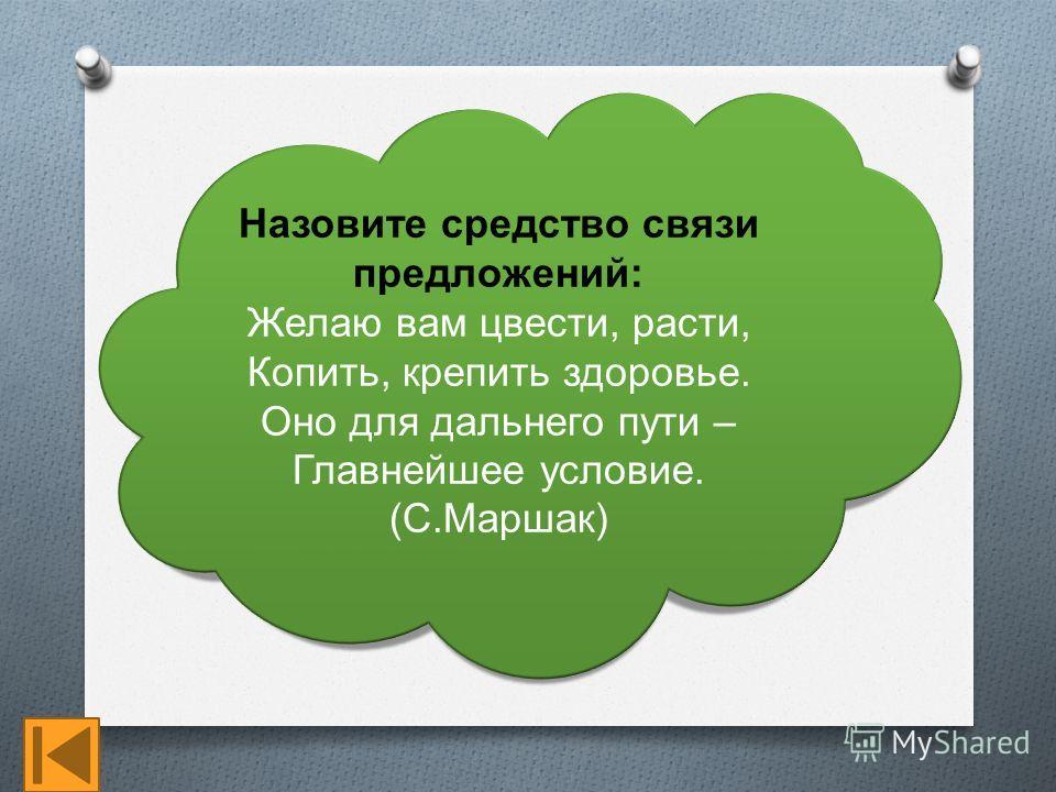 Назовите средство связи предложений: Желаю вам цвести, расти, Копить, крепить здоровье. Оно для дальнего пути – Главнейшее условие. (С.Маршак)