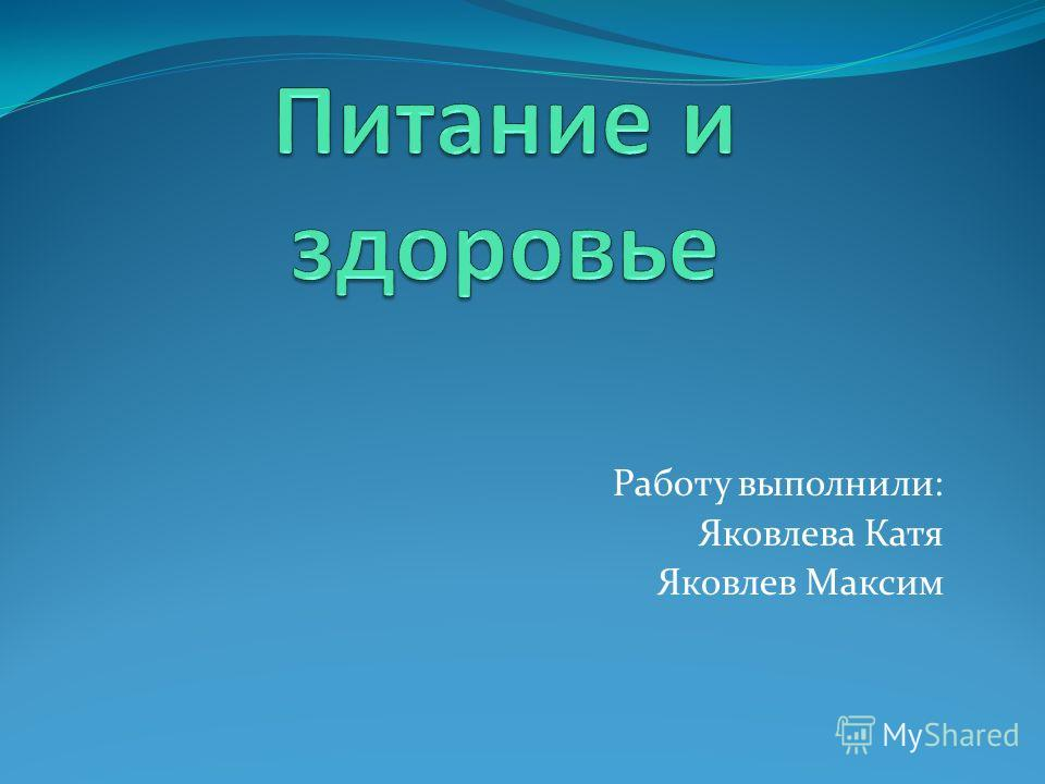 Работу выполнили: Яковлева Катя Яковлев Максим