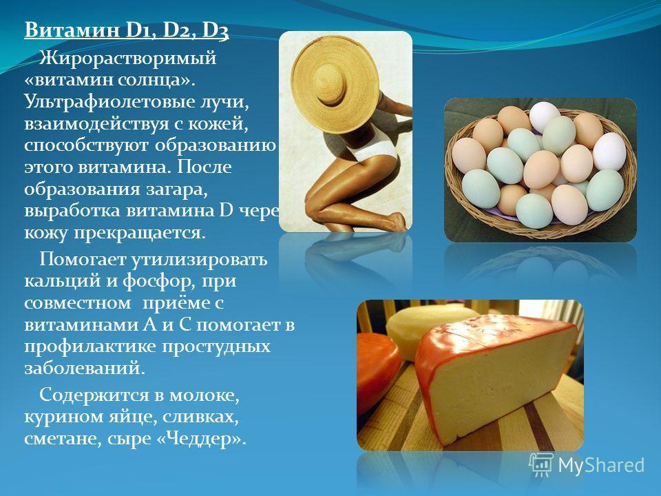 Витамин D1, D2, D3 Жирорастворимый «витамин солнца». Ультрафиолетовые лучи, взаимодействуя с кожей, способствуют образованию этого витамина. После образования загара, выработка витамина D через кожу прекращается. Помогает утилизировать кальций и фосф