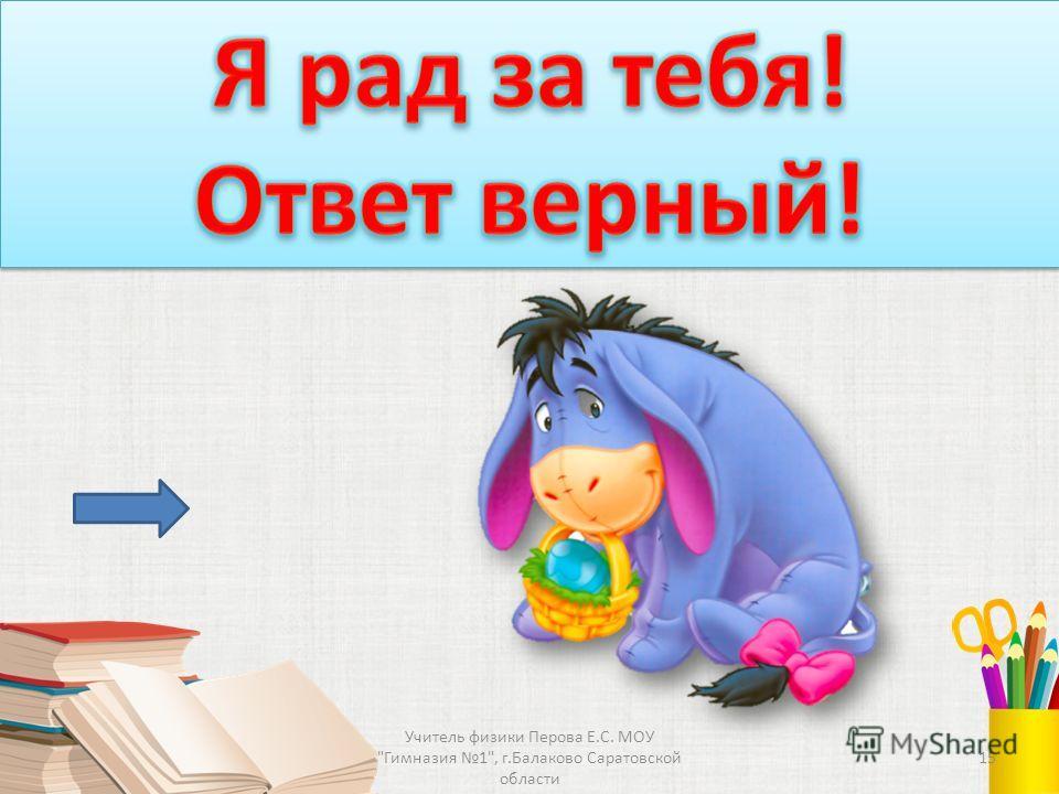 Учитель физики Перова Е.С. МОУ Гимназия 1, г.Балаково Саратовской области 15