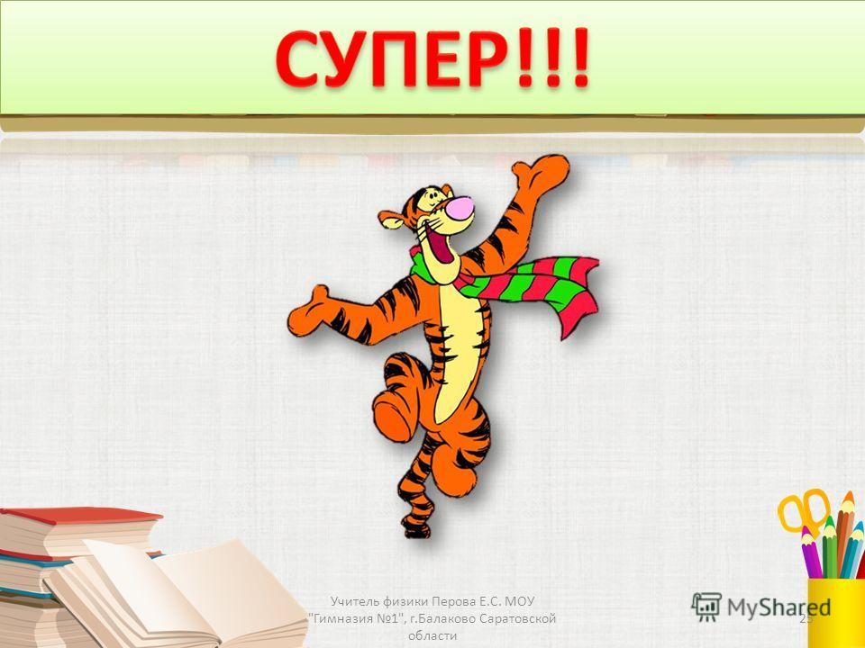 Учитель физики Перова Е.С. МОУ Гимназия 1, г.Балаково Саратовской области 25