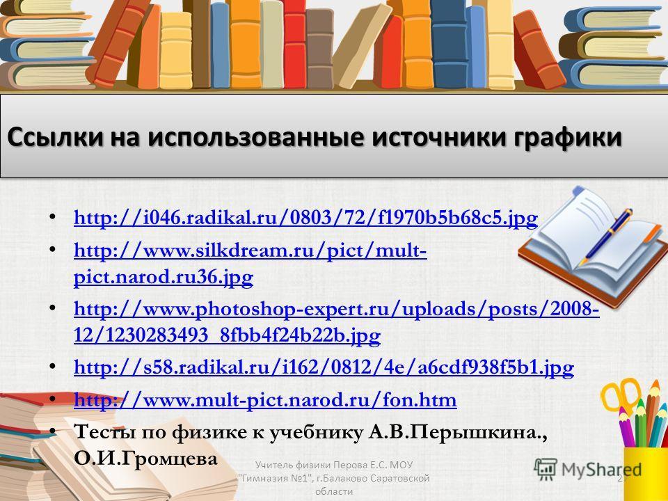Учитель физики Перова Е.С. МОУ