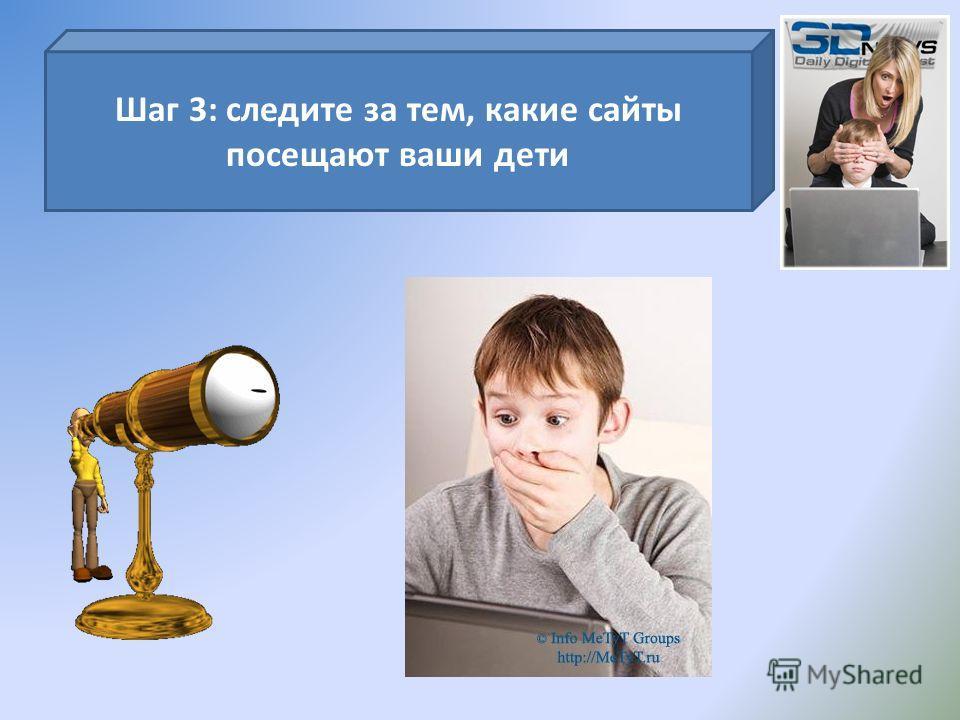 Шаг 3: следите за тем, какие сайты посещают ваши дети