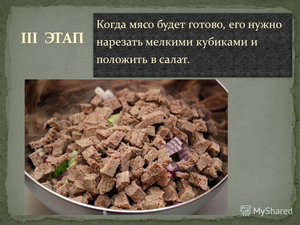 Одновременно с перловкой ставим варить кусочек постной говядины. Пока все это варится, режем огурец и красный сладкий лук небольшими кусочками. Добавляем в салат.