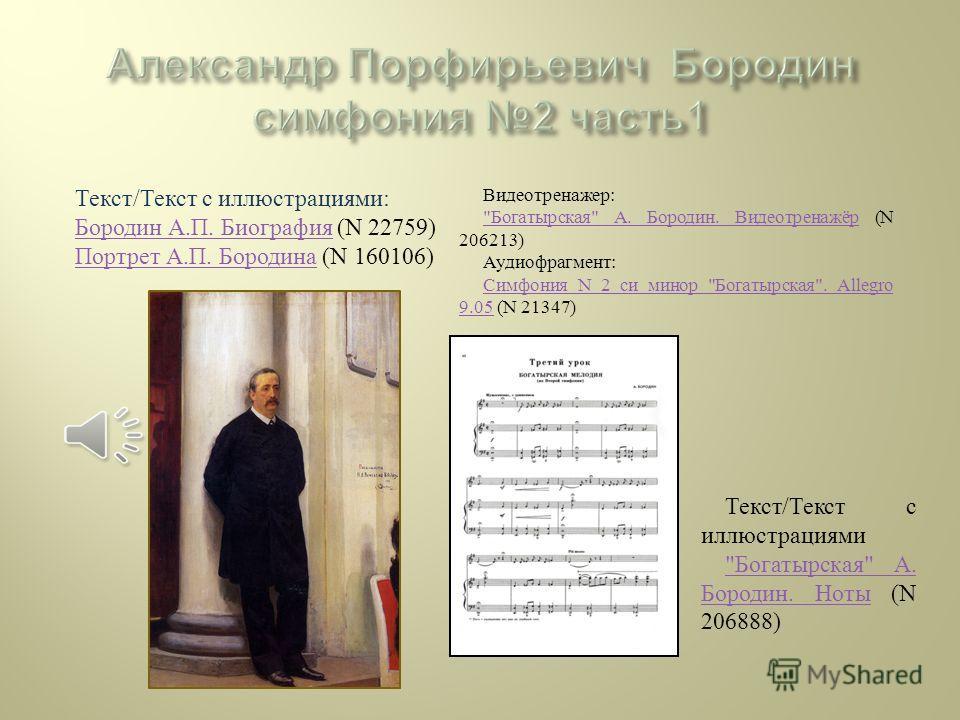 Видеофрагмент : из к / ф  Александр Невский из к / ф  Александр Невский  (N 165104)