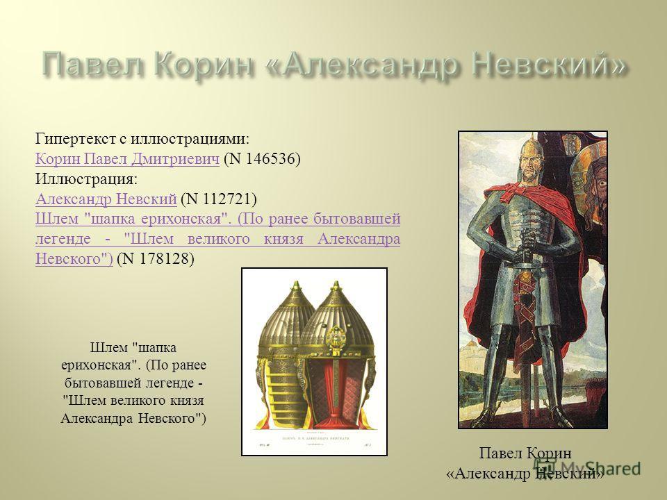 Аудиофрагмент : С. Прокофьев. Сюита  Александр Невский  (N 168217)