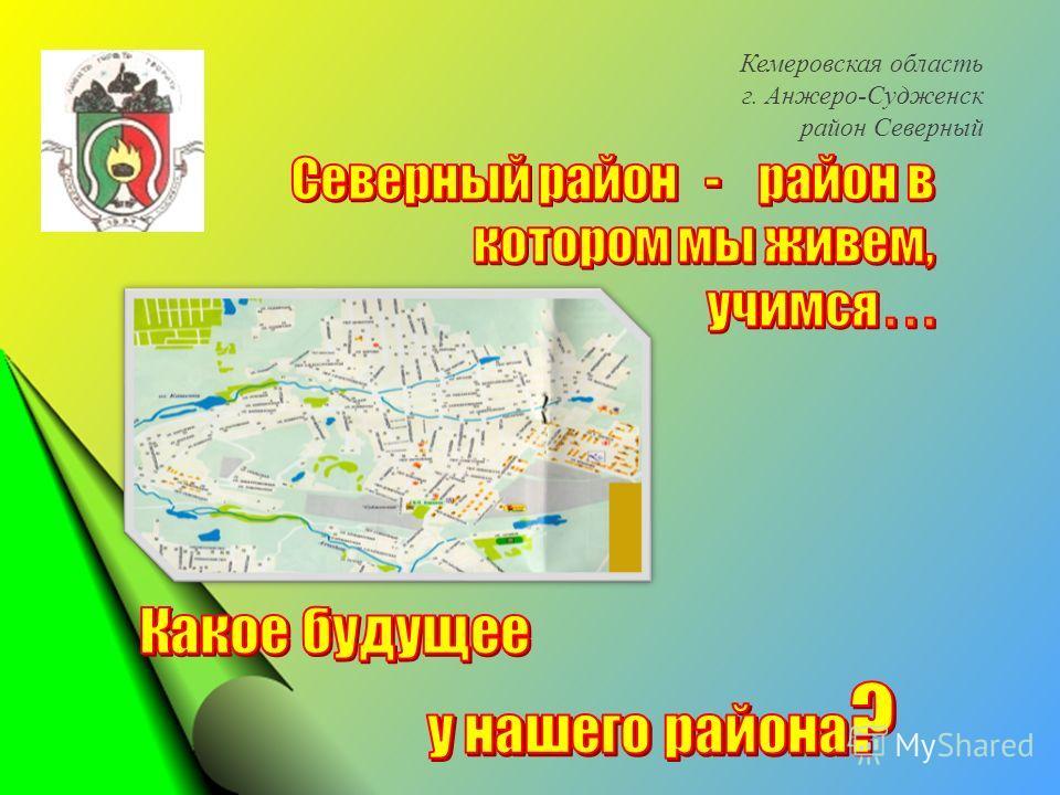 Кемеровская область г. Анжеро-Судженск район Северный