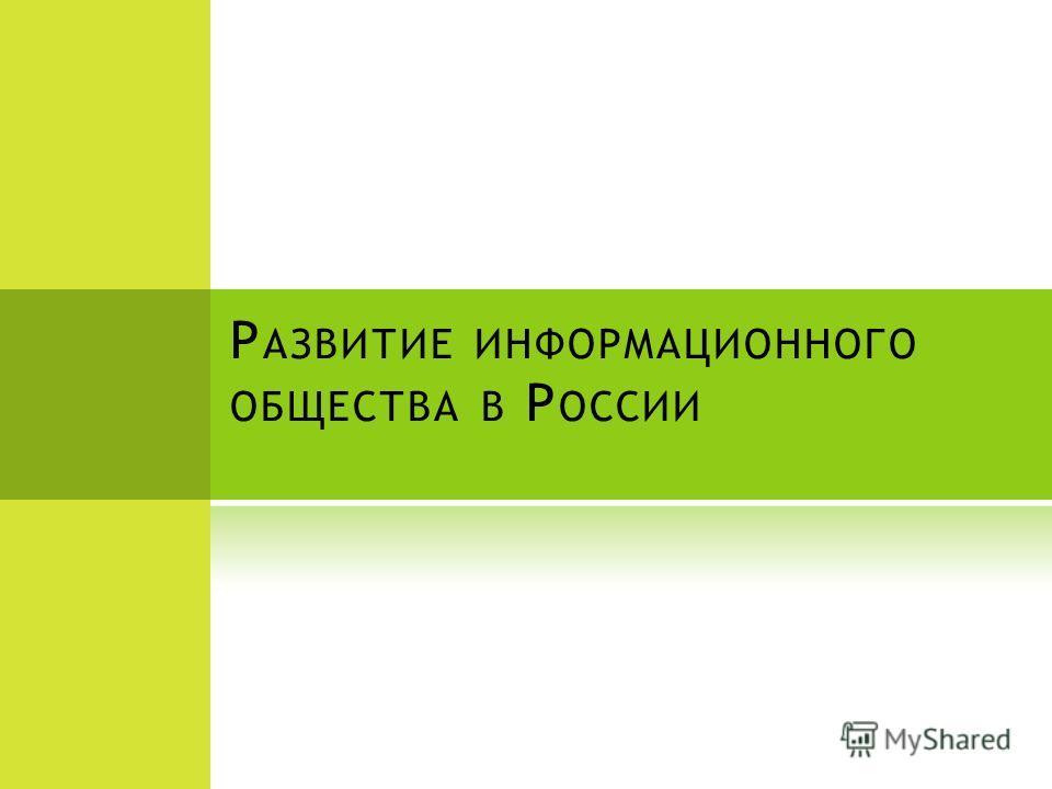 Р АЗВИТИЕ ИНФОРМАЦИОННОГО ОБЩЕСТВА В Р ОССИИ