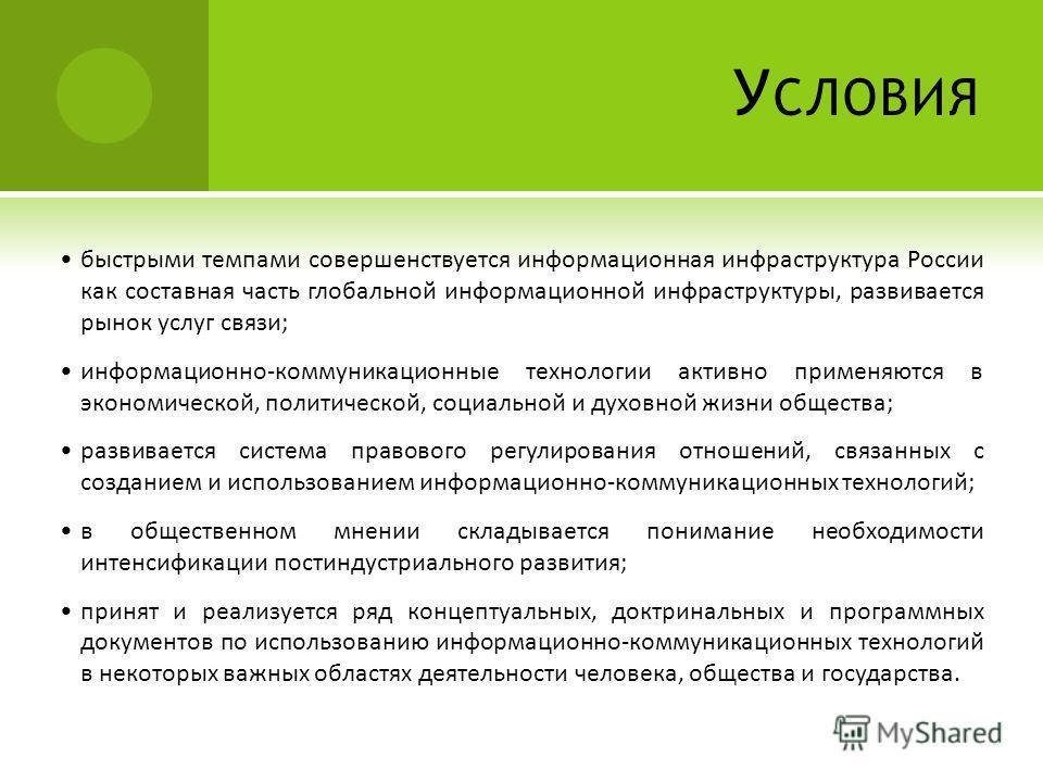 У СЛОВИЯ быстрыми темпами совершенствуется информационная инфраструктура России как составная часть глобальной информационной инфраструктуры, развивается рынок услуг связи; информационно-коммуникационные технологии активно применяются в экономической