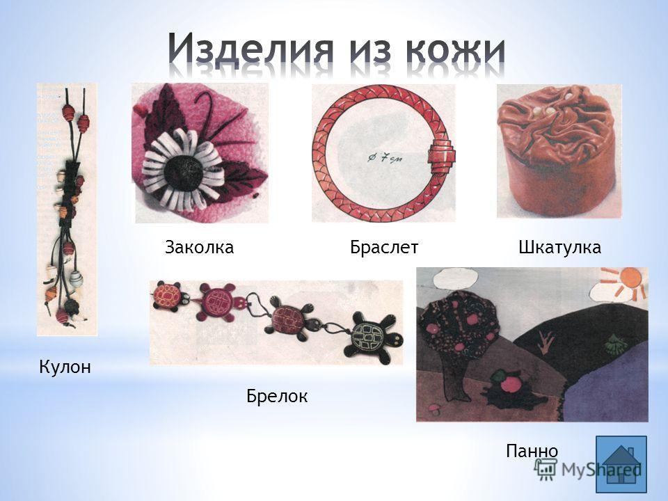 Кулон Заколка Браслет Брелок Панно Шкатулка