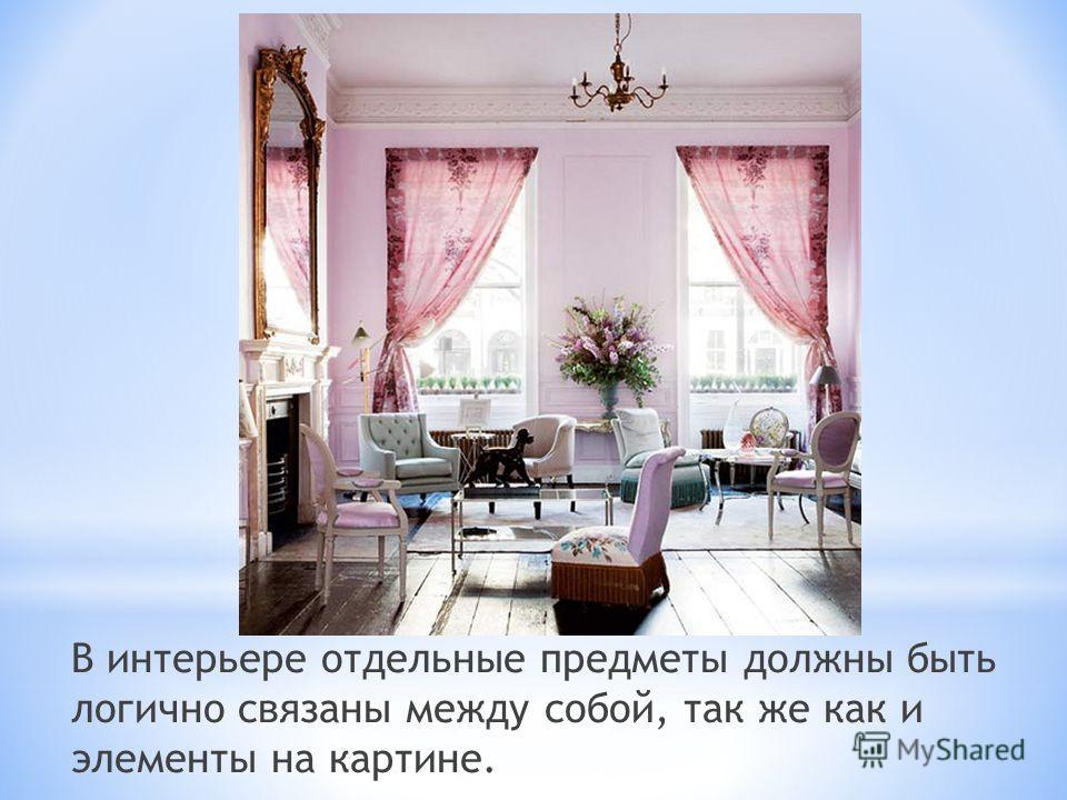 В интерьере отдельные предметы должны быть логично связаны между собой, так же как и элементы на картине.