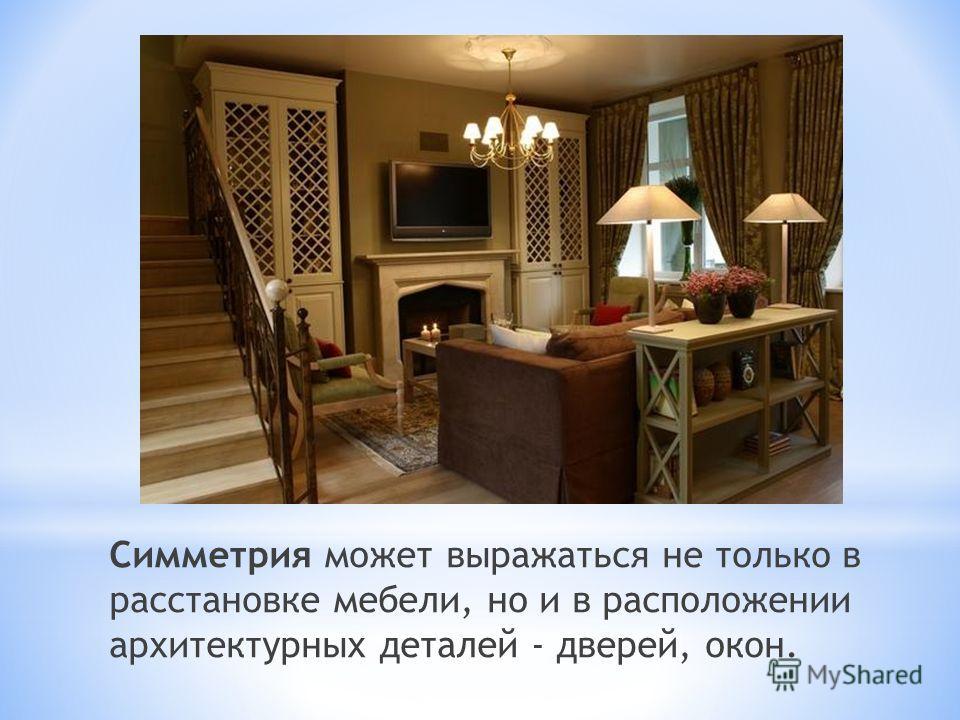 Симметрия может выражаться не только в расстановке мебели, но и в расположении архитектурных деталей - дверей, окон.