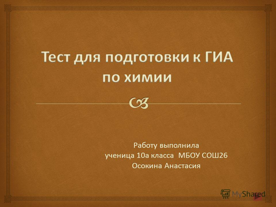 Работу выполнила ученица 10а класса МБОУ СОШ26 Осокина Анастасия