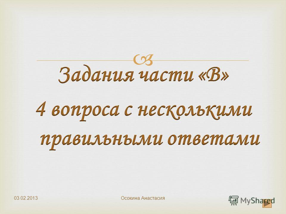 Осокина Анастасия 03.02.2013