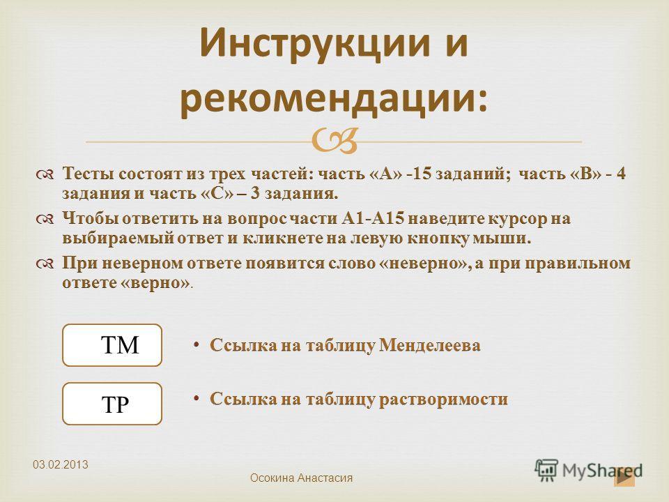 Осокина Анастасия Инструкции и рекомендации: ТМ ТР 03.02.2013