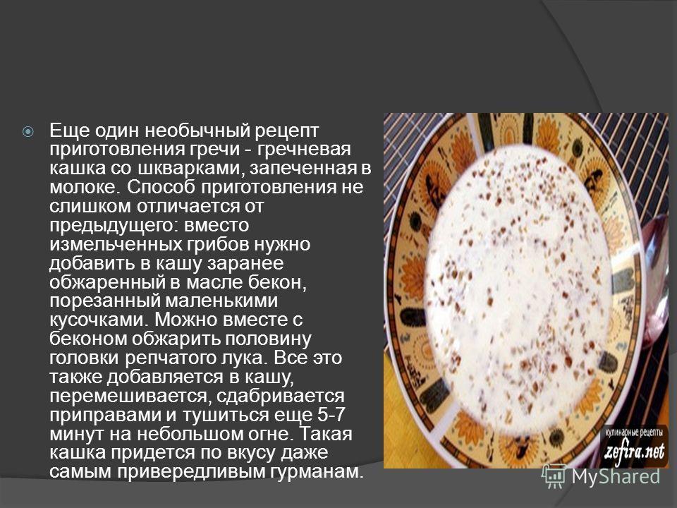 Еще вкуснее гречневая кашка получится, если приготовить ее в духовке в маленьких порционных горшочках. Рецепт приготовления можно оставить таким же. А если вам хочется чего-то необычного, можно добавить в кашу немного свежих или отварных грибов, прим