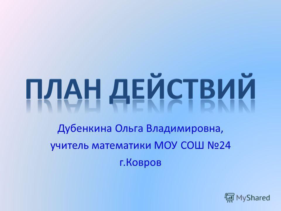 Дубенкина Ольга Владимировна, учитель математики МОУ СОШ 24 г.Ковров