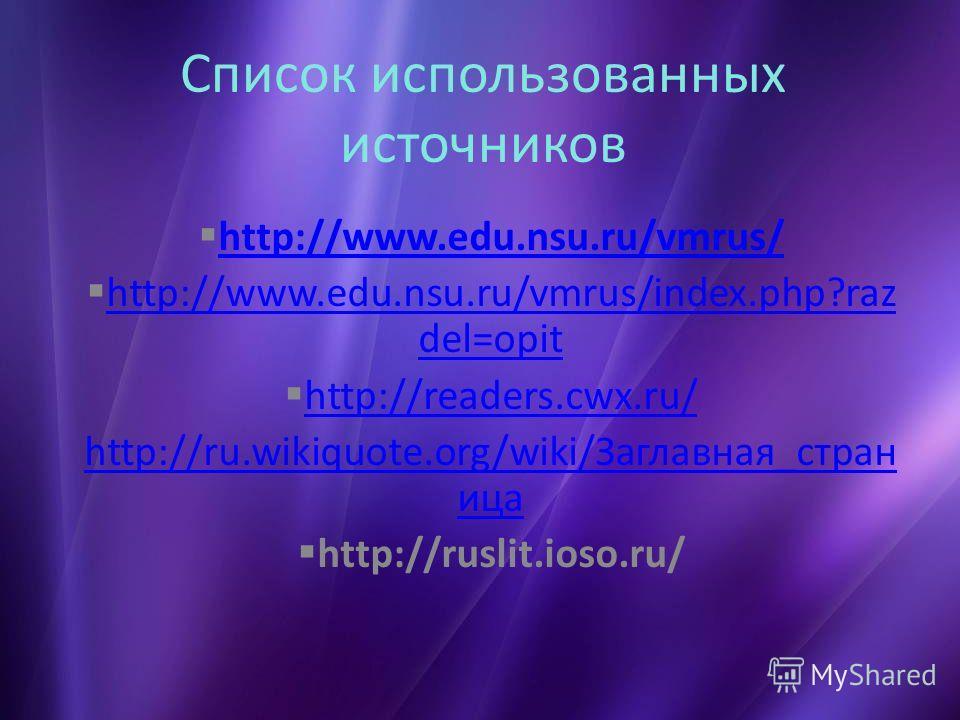 Список использованных источников http://www.edu.nsu.ru/vmrus/ http://www.edu.nsu.ru/vmrus/index.php?raz del=opit http://www.edu.nsu.ru/vmrus/index.php?raz del=opit http://readers.cwx.ru/ http://ru.wikiquote.org/wiki/Заглавная_стран ица http://ruslit.