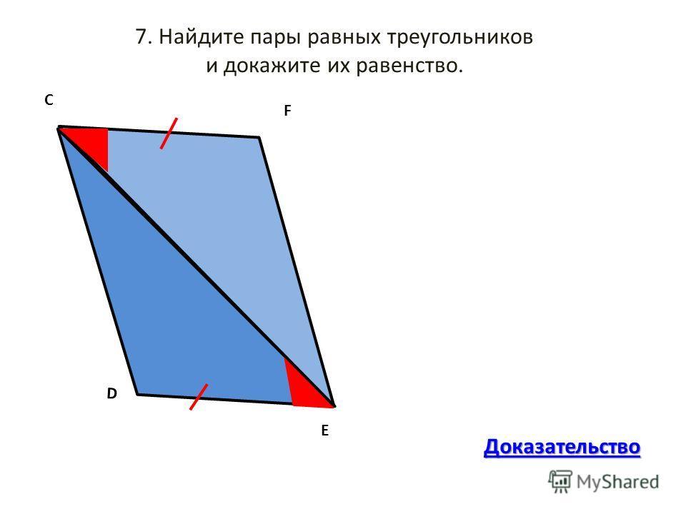 7. Найдите пары равных треугольников и докажите их равенство. C F E D Доказательство