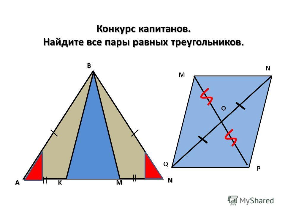 AMK B N Конкурс капитанов. Найдите все пары равных треугольников. M N Q P O