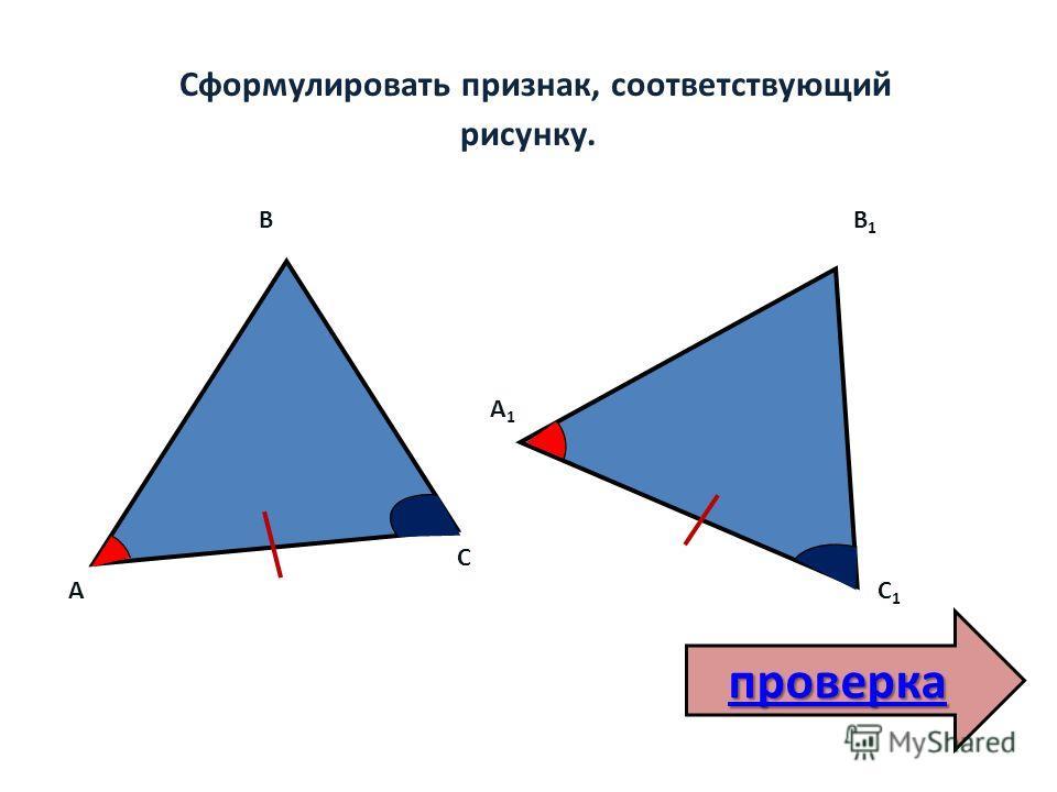 Сформулировать признак, соответствующий рисунку. А В С A1A1 В1В1 С1С1 проверка