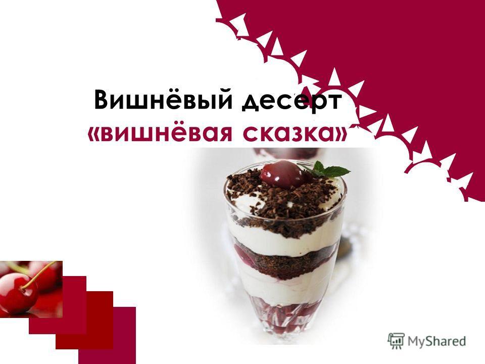 Вишнёвый десерт «вишнёвая сказка»
