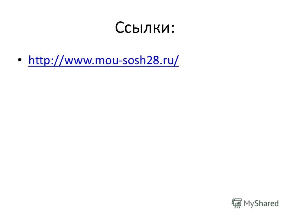 Ссылки: http://www.mou-sosh28.ru/
