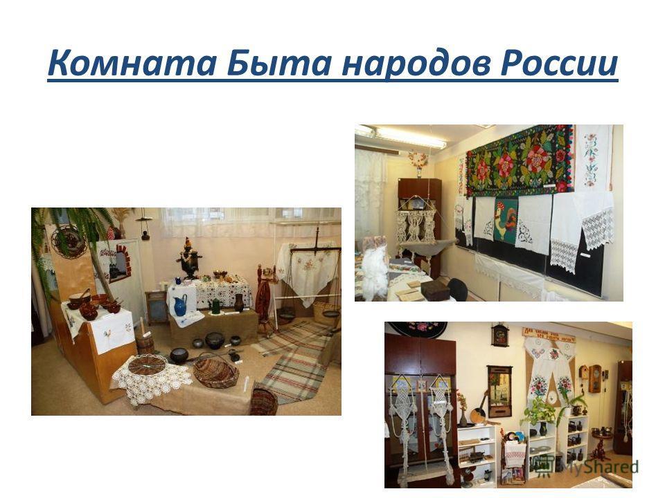 Комната Быта народов России