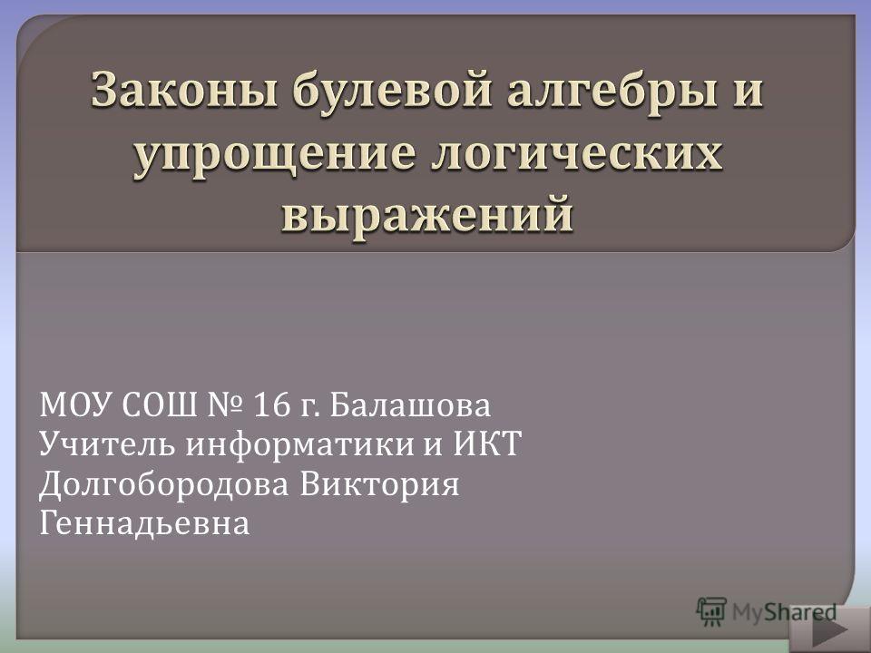 МОУ СОШ 16 г. Балашова Учитель информатики и ИКТ Долгобородова Виктория Геннадьевна