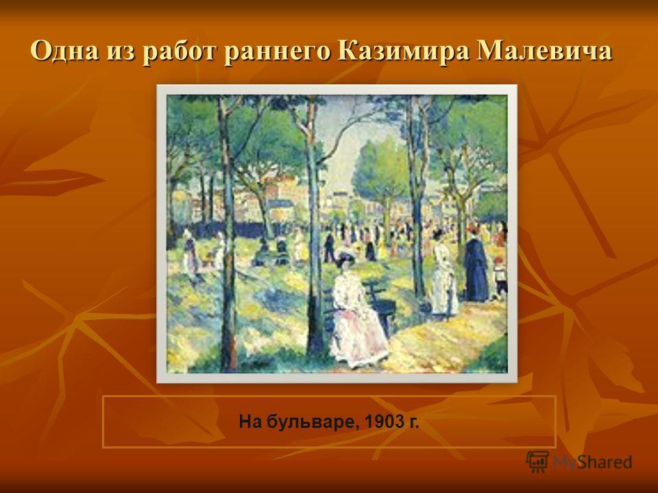 Одна из работ раннего Казимира Малевича На бульваре, 1903 г.