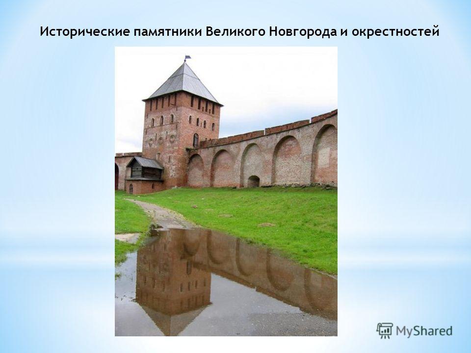 Исторические памятники Великого Новгорода и окрестностей